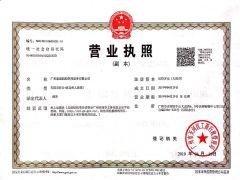 广州源诚船舶管理服务有限公司证照略缩图