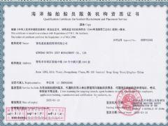 青岛惠亚船舶管理有限公司证照略缩图