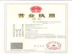 锦州海鑫船务有限公司证照略缩图