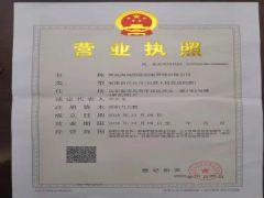 青岛海旭国际船舶管理有限公司证照略缩图
