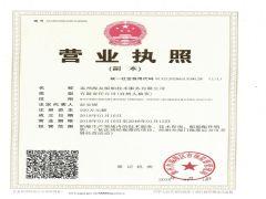 泰州海友船舶技术服务有限公司证照略缩图