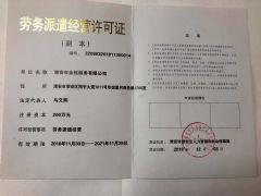 淮安市金航船务有限公司证照略缩图