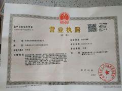 蚌埠航欣船舶服务有限公司证照略缩图