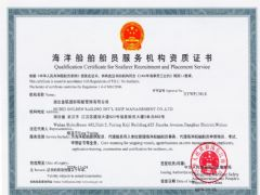 湖北金航国际船舶管理有限公司证照略缩图