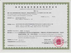 武汉海江船务有限公司证照略缩图