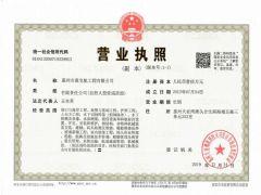 惠州市惠宝航工程有限公司证照略缩图