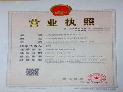 上海泓舵船舶管理有限公快司证照略缩图