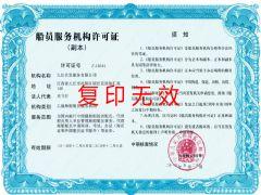 九江合发船务有限公司证照略缩图