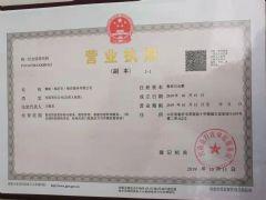 鹤航(临沂市)ballbet体育服务有限公司证照略缩图