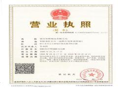 浙江恒晖海运有限公司证照略缩图
