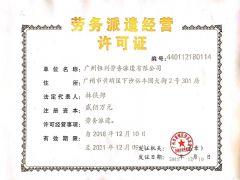 广州恒利劳务派遣有限公司证照略缩图