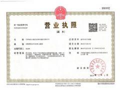 平潭综合实验区恒顺兴船务无限公司证照略缩图