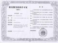 湛江广昌海运服务有限公司证照略缩图