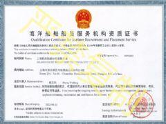 上海鹤圣船舶科技有限公司证照略缩图