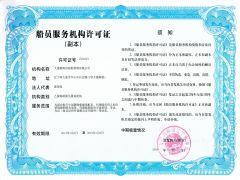 大连港海恒船舶管理有限公司证照略缩图