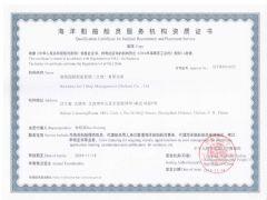 浩海国际船舶管理(大连)有限公司证照略缩图