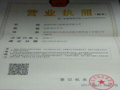 深圳市海之航船务无限公司证照略缩图