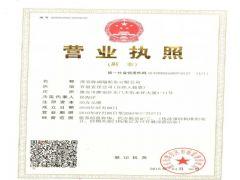 淮安海福瑞船务有限公司证照略缩图