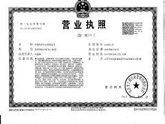 华洋海事中心有限公司证照略缩图