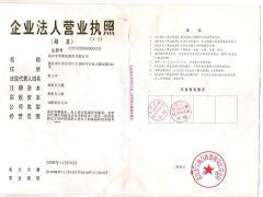 武汉华贸新航船务有限公司证照略缩图