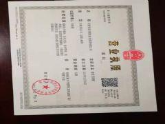 河南省成丰船舶技术服务有限公司证照略缩图