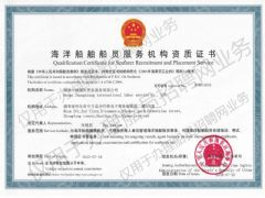 湖南中湘国际劳务服务有限公司证照略缩图