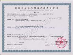 深圳中海船员管理无限公司证照略缩图