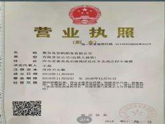 秦皇岛宏帆船务有限公司证照略缩图