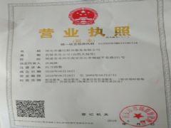 南安市鑫达船员服务有限公司证照略缩图