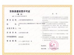 上海华瑞劳务派遣有限公司证照略缩图