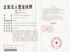 广东长大工程船舶服务有限公司证照略缩图