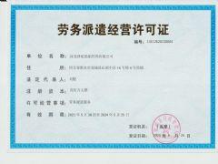 河北津航船舶管理有限公司证照略缩图