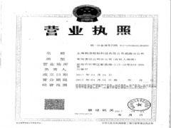上海鹤圣船舶科技有限公司威海分公司证照略缩图