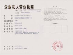 连云港航太船务代理有限公司证照略缩图