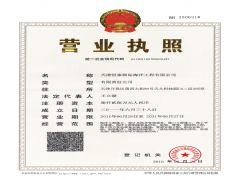 天津恒泰���H海洋工程有限公司�C照略�s�D