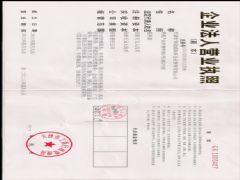 天津市华迩威海事企业管理有限公司证照略缩图