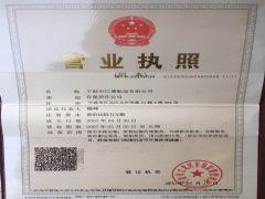宁波市江盛航运有限公司证照略缩图
