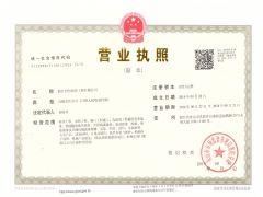 浙江同恒海洋工程有限公司证照略缩图