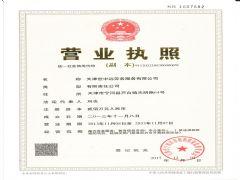天津世中远劳务服务有限公司证照略缩图