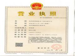 沧州黄骅港航务工程有限公司证照略缩图