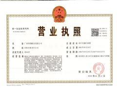广西鸿翔船务有限公司证照略缩图