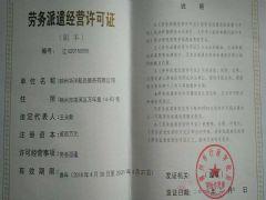 锦州华洋船员服务有限公司证照略缩图