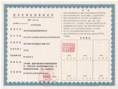 南京长航油运海员服务有限公司证照略缩图