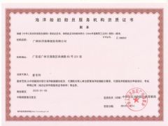 广州和洋海事服务有限公司证照略缩图