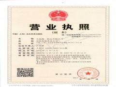 上海海一航运有限公司证照略缩图