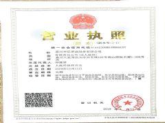 不收费-惠州华亿荣盛船务有限公司证照略缩图