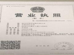 扬州市泽洋运输有限公司证照略缩图
