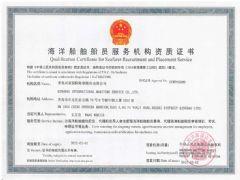 青岛兴亚国际海事服务有限公司证照略缩图