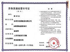 永州市杰泰船务有限就只使用金玄宗公司证照略缩图
