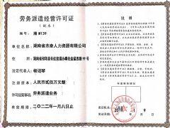 湖南省杰泰人力资源有限公司证照略缩图